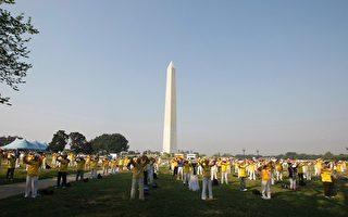 林肯纪念堂前百人炼功 美民众关注