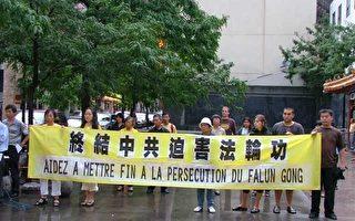 組圖:蒙市法輪功唐人街籲終止中共迫害