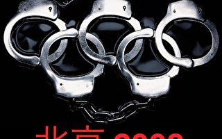 北京奥运将给中共带来福音还是厄运