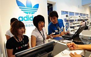 中國薪資高 阿迪達斯被迫遷移生產基地