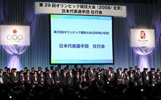 日本史上最大規模  京奧日隊成員共576人