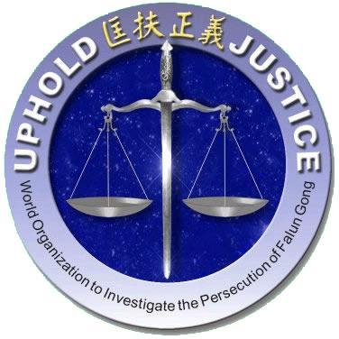 追查国际:涉嫌活摘法轮功学员器官的中国医院