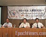 CIPFG日本事務局8月6日在日本外國人記者俱樂部召開記者招待會(攝影:盧勇/大紀元)