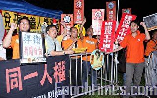 組圖:奧運馬術場外 香港各界要人權