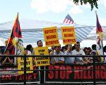 昨(9)日是北京奧運第二天。來自紐約和新澤西三百多名藏人在紐約中領館前集會﹐抗議中共血腥鎮壓西藏﹐抵制北京奧運。(攝影﹕余曉/大紀元)
