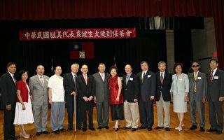 台湾新任驻美代表袁建生走近华府侨胞
