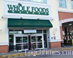 全食超市CEO:社會主義是註定走向貧困災難