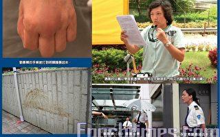 香港中联办保安击伤兼诬告法轮功学员