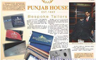 高级裁缝屋——Punjab House 老实、认真制造双赢