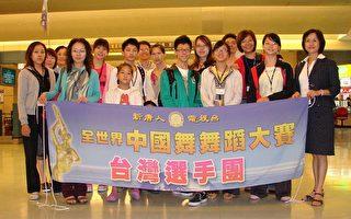 中國舞大賽紐約登場 台灣團出發爭取榮耀