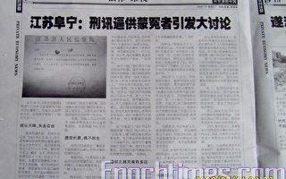 江苏盐城阜宁检察院酷刑逼供令人发指