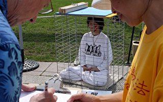 加首都國會酷刑模擬展講述法輪功受迫害真相