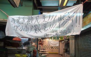 香港彩明苑街市商戶昨罷市