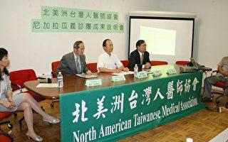北美台湾医师义诊团汇报外交成果