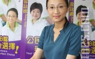 香港立法會候選人 陳淑莊爭公道取民心