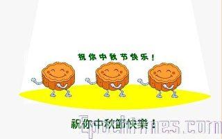 中秋节贺卡精选(3)月饼起舞贺中秋