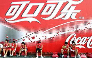 """中共病毒大流行 可口可乐品牌""""精简""""过半"""