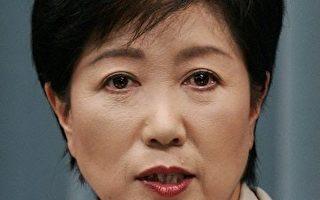 小池百合子宣布角逐日本首相职务