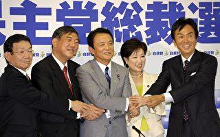 5人参选自民党总裁 麻生占优势