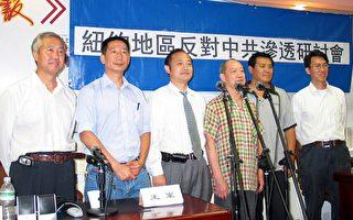社区讨论:杨爱伦落选挫败中共在法拉盛的渗透