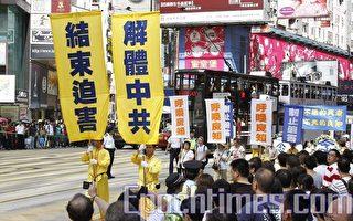 组图(1):港游行反迫害  促法办迫害凶手
