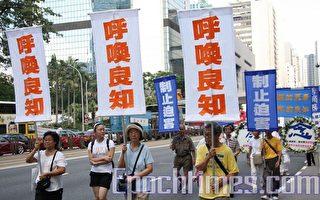香港法轮功游行 促制止中共暴力