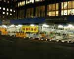 圖片 (攝影 張容兒/大紀元)  法輪功學員燭光守夜現場 呼籲國際社會制止中共迫害