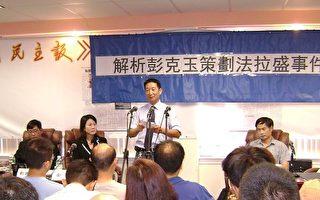 劉國華:美國務院表態是驅逐彭克玉前兆