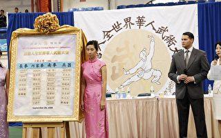【快讯】华人武术大赛 30选手入围决赛
