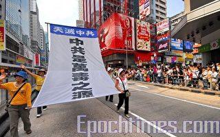 十一国殇日香港大游行 解体中共呼声更响