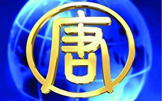 加拿大有線電視開播新唐人電視節目