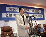 图﹕中国过渡政府发言人唐柏桥先生在《探讨法拉盛中共帮凶的暴力本质》的研讨会上发言 。(摄影:钟涛/大纪元)