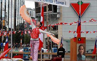 組圖:多倫多慶祝中華民國雙十節