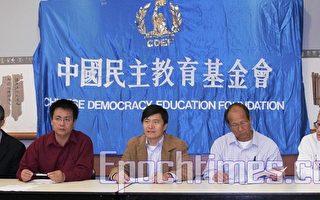 陳光誠、胡佳獲2008年度傑出民主人士獎