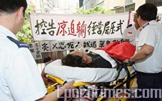 今年8月有亮碧思苦主在湾仔行人天桥上绝食抗议,一名女苦主不支被送医治理。(大纪元资料图片)