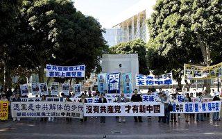全球民運及各界聲援中國退黨潮大集會