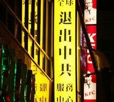 張欣:退黨中心讓中共如芒在背