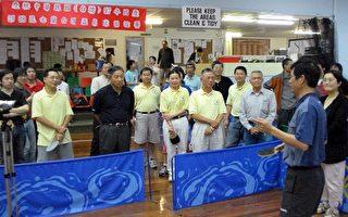 2008昆士兰台湾杯桌球赛热烈举行