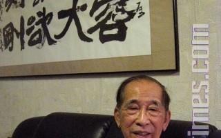 司徒華:中共臨困境 滲透世界解困