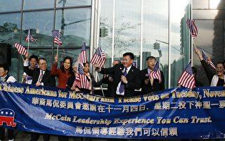 華人法拉盛造勢 籲投票麥凱恩