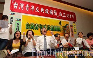 推翻共产暴政 台湾反共救国团正式成立