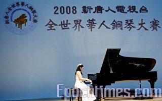 组图一﹕首届钢琴大赛决赛精彩瞬间
