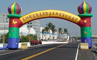 贯通桥头乡与梓官乡的长润桥竣工于11月1日上午举行通车典礼及祈安法会(摄影:林誉谦/大纪元)
