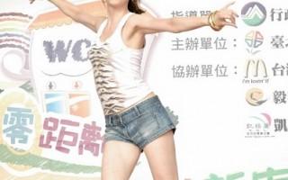 組圖:劉真大跳自創「公廁舞」   用行動支持環保