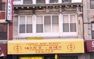 華埠利達公司遭5華人搶劫