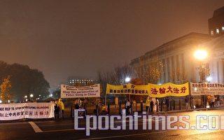 胡锦涛抵华盛顿 法轮功吁停止迫害、惩办元凶