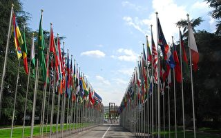 聯合國對中共的酷刑審查引國際廣泛關注