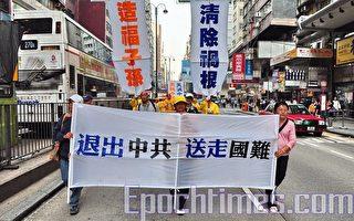 組圖4:香港聲援4500萬勇士退黨大遊行