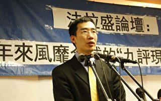 章天亮:《九评》四周年谈中国变局(上)