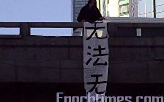 中共法制日 河北訪民央視撒抗議傳單